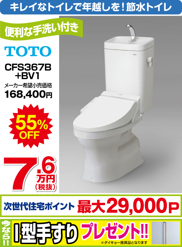osusume-toilet.jpg